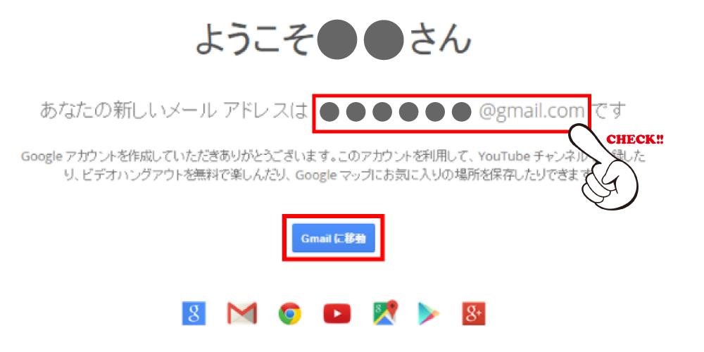 格安SIMデビューのためのGmail取得終了