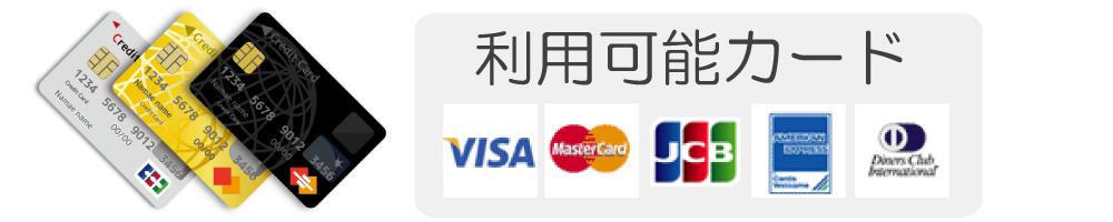 使えるクレジットカード一覧